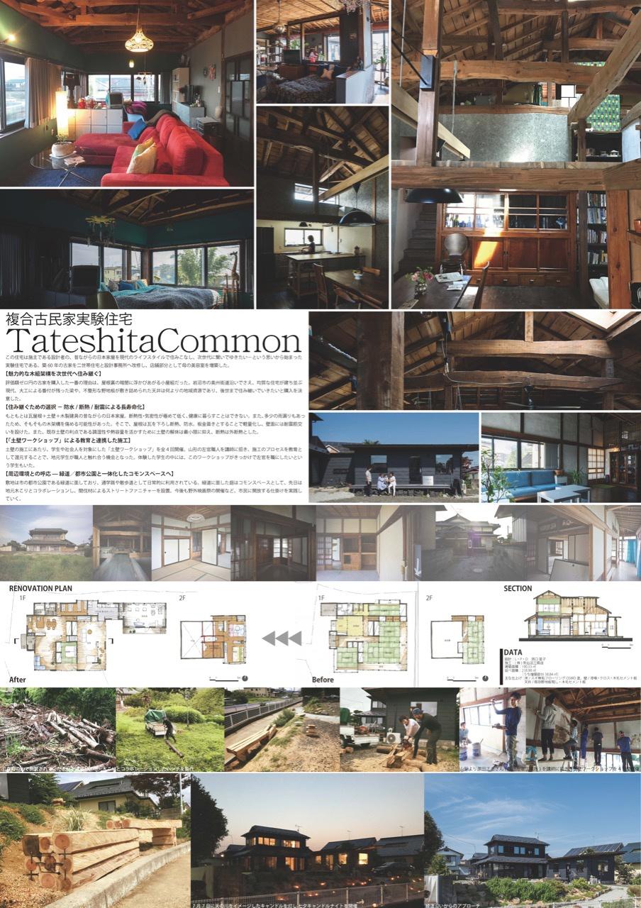 複合古民家実験住宅 Tateshita Common