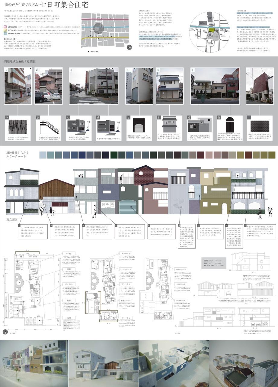 街の色と生活のリズム 七日町集合住宅