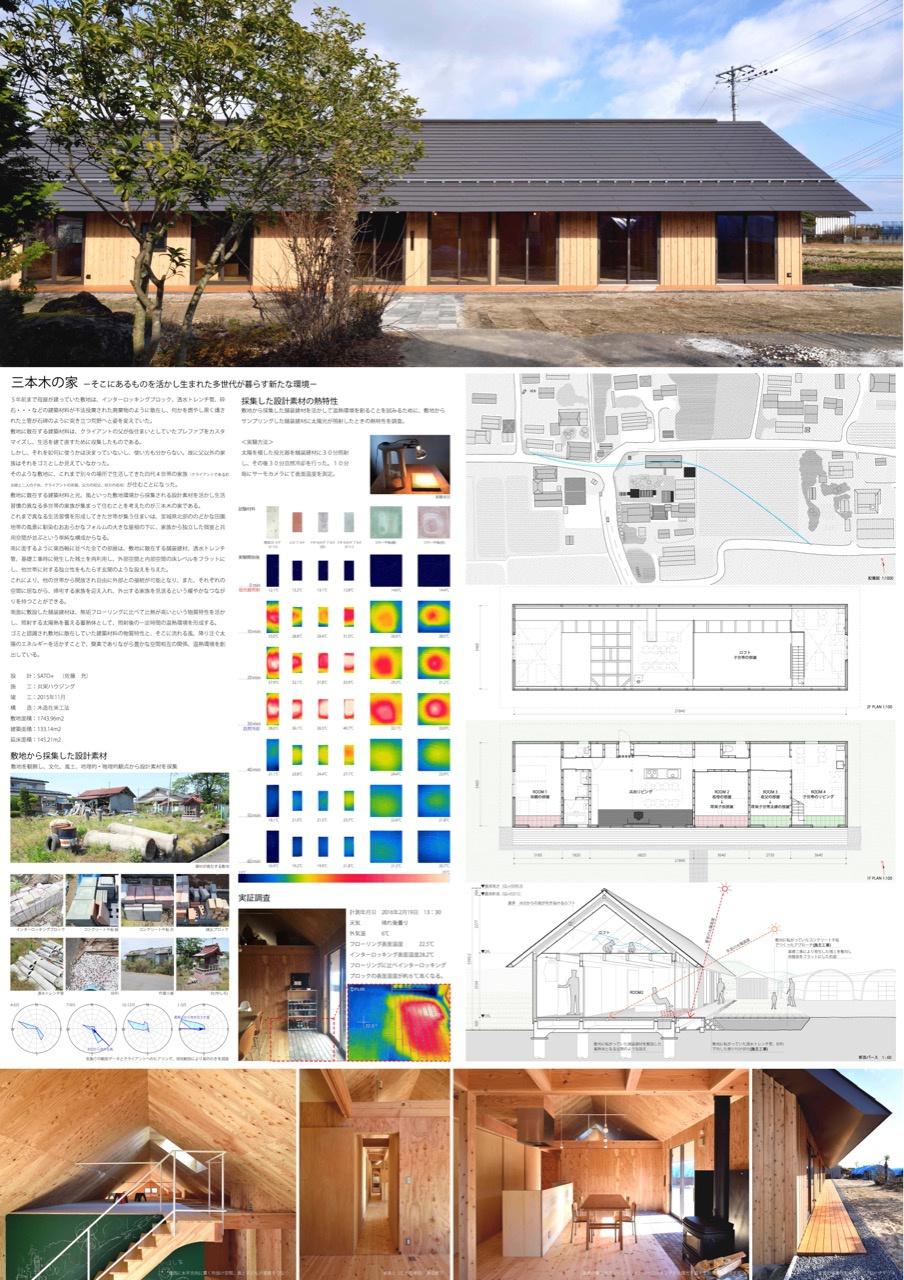 三本木の家