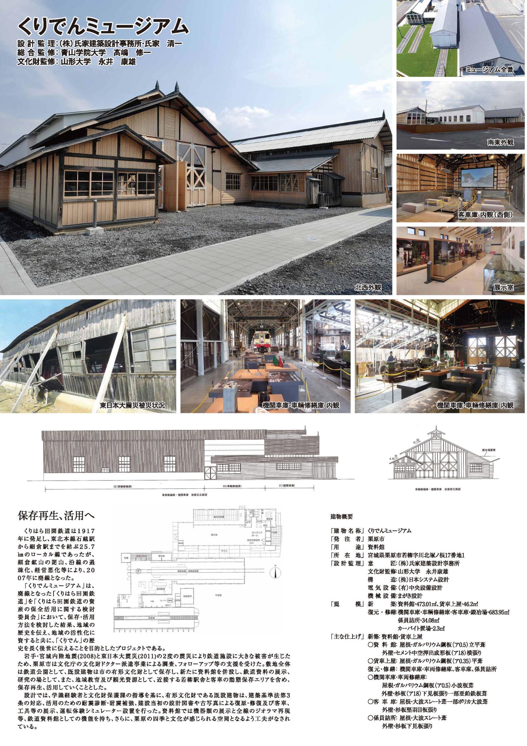 建築部門:くりでんミュージアム