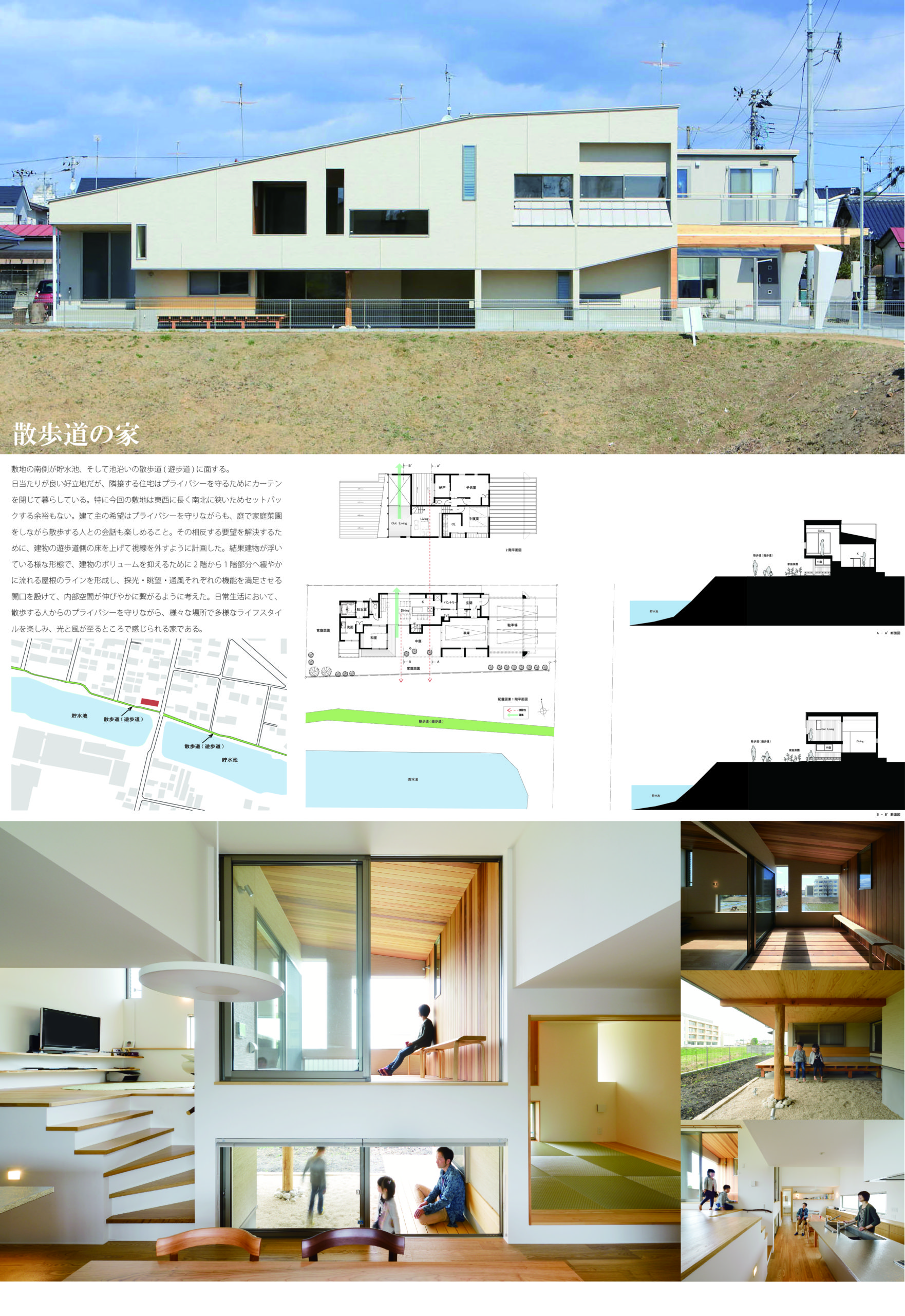 散歩道の家