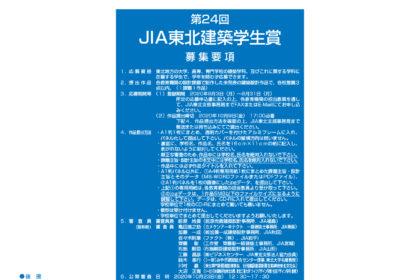 第24回JIA東北建築学生賞フライヤー