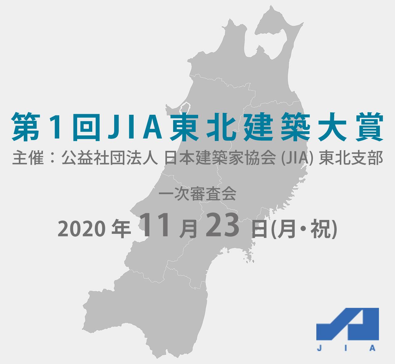 JIA 日本建築家協会 東北支部 | JIA 日本建築家協会 東北支部